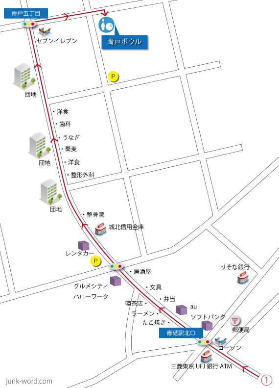 京成青砥駅出口から青戸ボウルまでの行き方地図