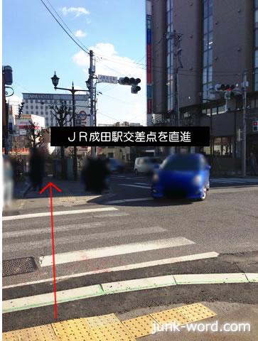 成田市役所への行き方・JR成田駅交差点