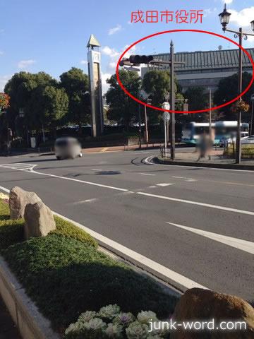 成田市役所への行き方・成田市役所が見える