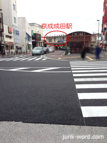 JR成田駅から京成成田駅乗り換え