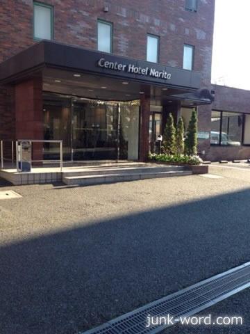 センターホテル成田に到着