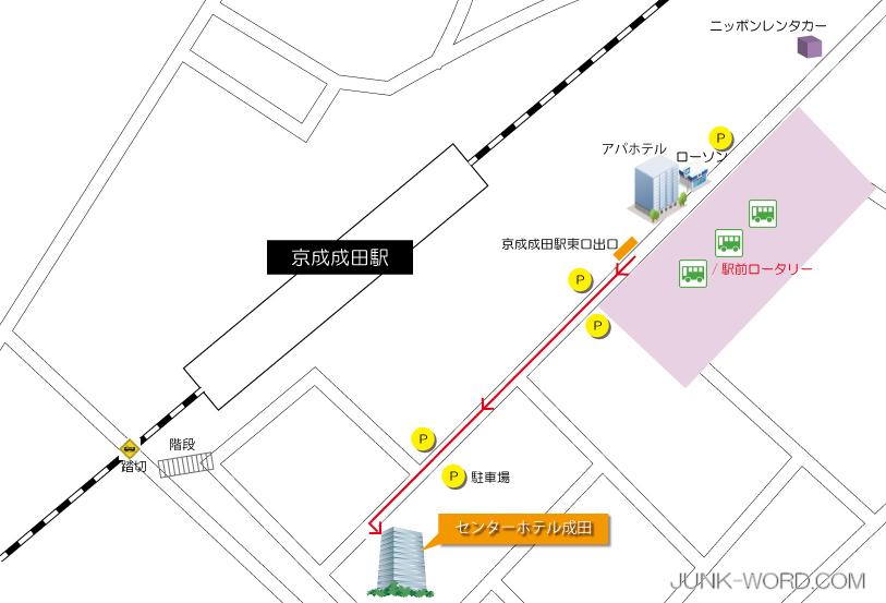 センターホテル成田への行き方地図