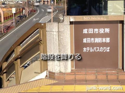 京成成田駅東口歩道橋階段を下りる