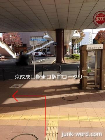 京成成田駅東口を左に進む
