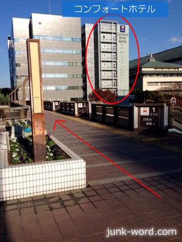 京成成田駅東口からコンフォートホテル成田への行き方