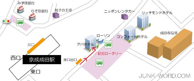 京成成田駅からアパホテル京成成田駅前への行き方地図