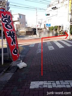 京成立石駅から葛飾税務署行き方・信号を右折