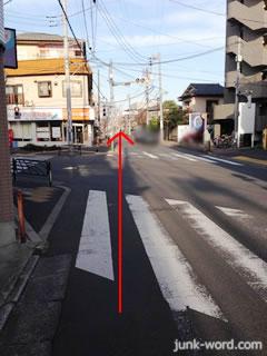 京成立石駅から葛飾税務署行き方・信号を渡り直進する
