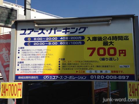 ユアーズパーキング立石第5 最大料金700円