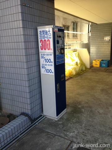 エコロパーク立石第5 最大料金 駐車場料金