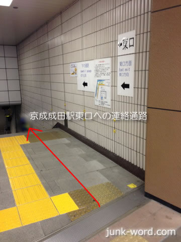 京成成田駅東口への連絡通路