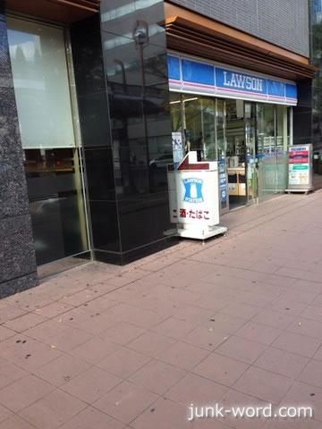 京成成田駅東口のローソン