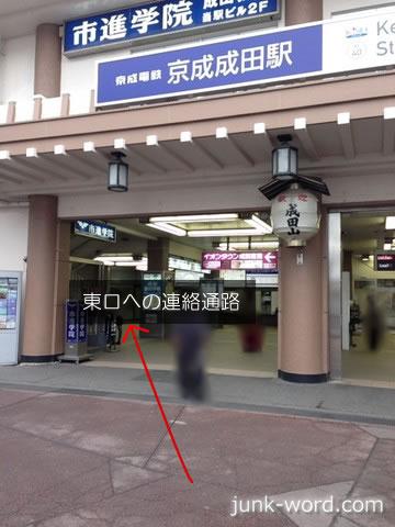 京成成田駅西口から東口へ抜ける通路