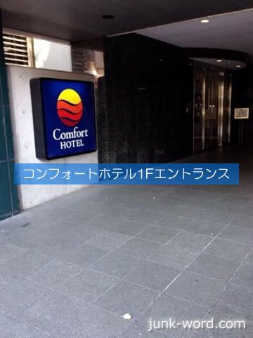 コンフォートホテル成田1Fエントランス