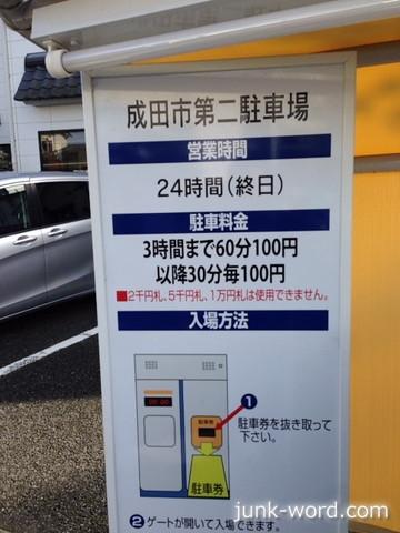 成田市第二駐車場料金表