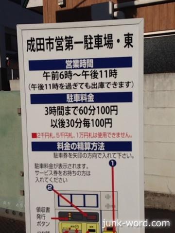 成田市営第一駐車場東料金表