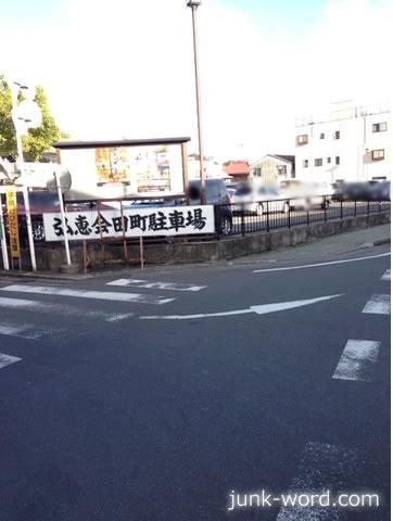 弘恵会田町駐車場