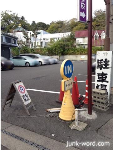 みやた駐車場