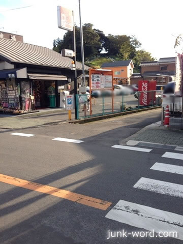 ナビパーク成田東町第1駐車場