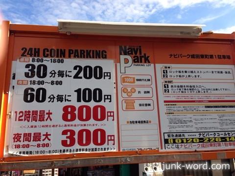 ナビパーク成田東町第1駐車場料金表