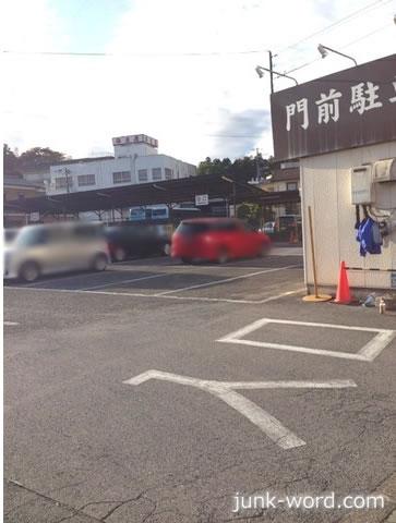 門前駐車場