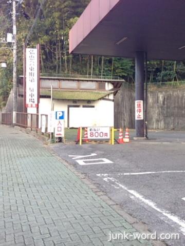 弘恵会東町第一駐車場