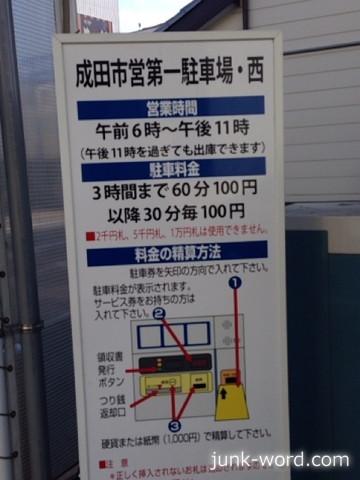 成田市営第一駐車場西料金表