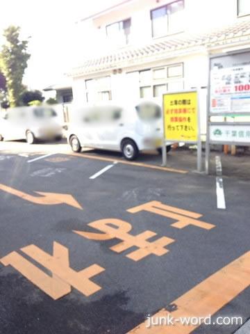 ナビパーク成田上町第2駐車場