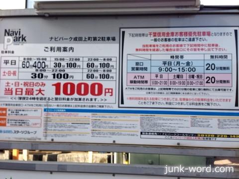 ナビパーク成田上町第2駐車場料金表