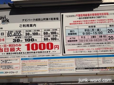 ナビパーク成田上町第1駐車場料金表