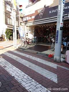 京成立石駅前商店街出口付近の自転車店