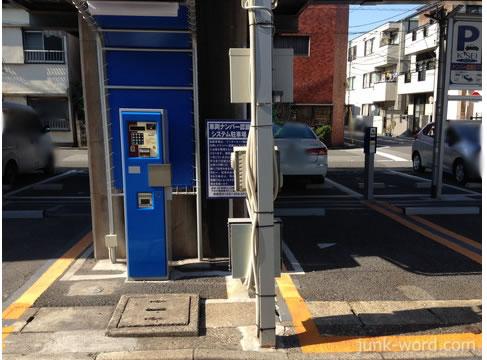 京成パーク立石第一 時間貸し駐車場