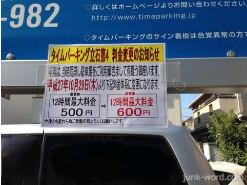 タイムパーキング立石第4 最大料金12時間600円