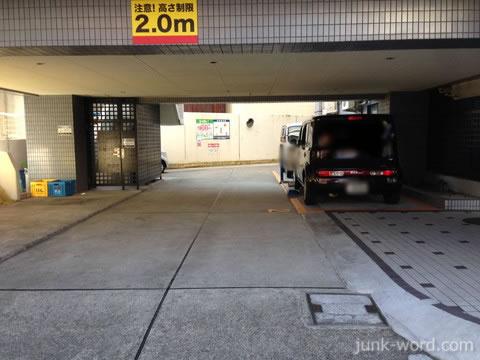 エコロパーク立石第5 時間貸し駐車場