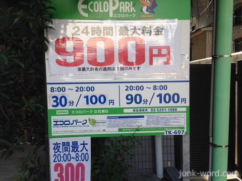 エコロパーク立石第5 最大料金900円